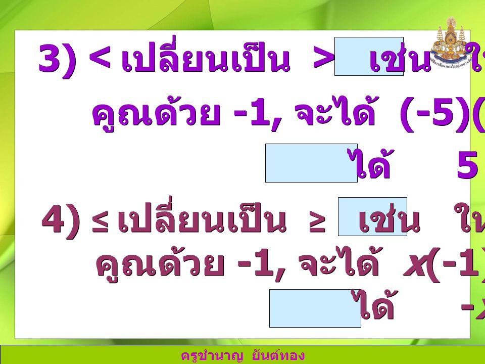 3) < เปลี่ยนเป็น > เช่น ให้ -5 < 1