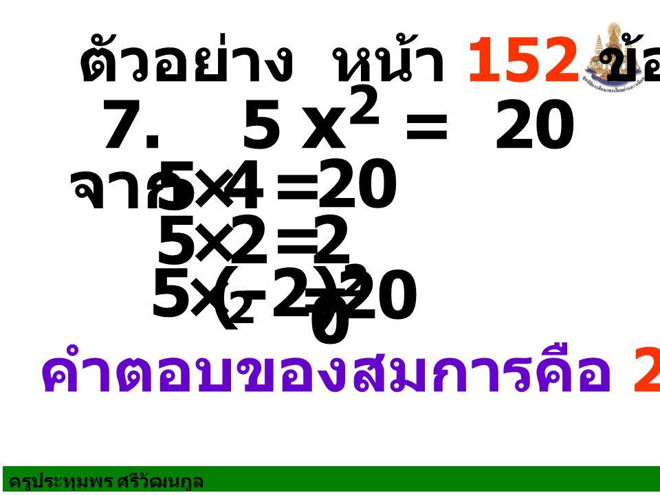 ตัวอย่าง หน้า 152 ข้อ 2 7. 5 x2 = 20. จาก. 5. × 4. = 20. 5. × 22. = 20. 5. × (-2)2.