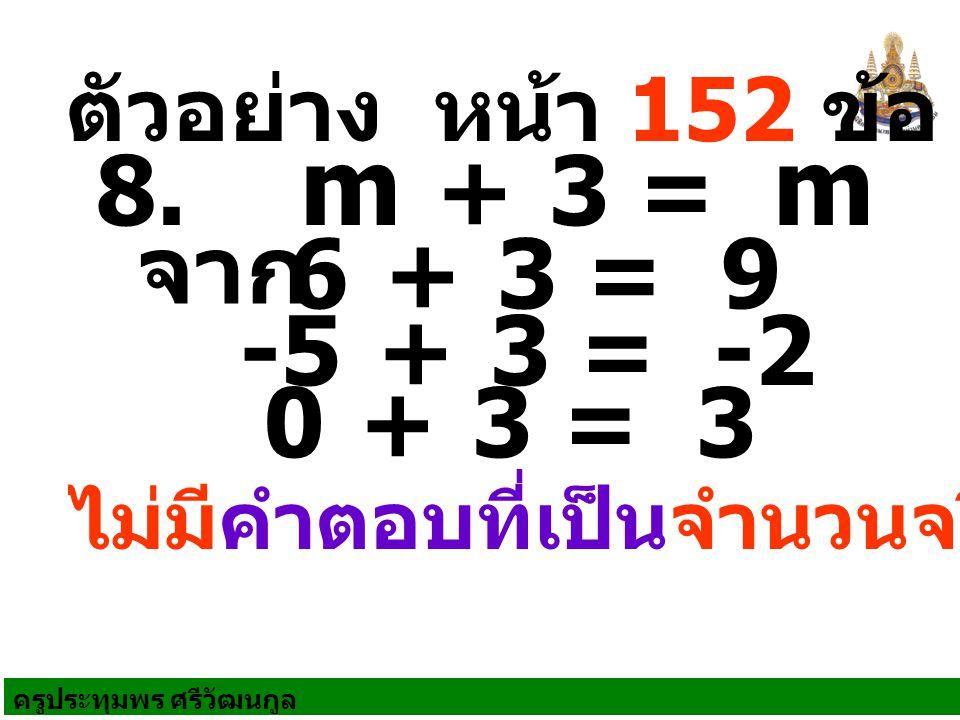 ตัวอย่าง หน้า 152 ข้อ 2 8. m + 3 = m. 6 + 3 = 9.