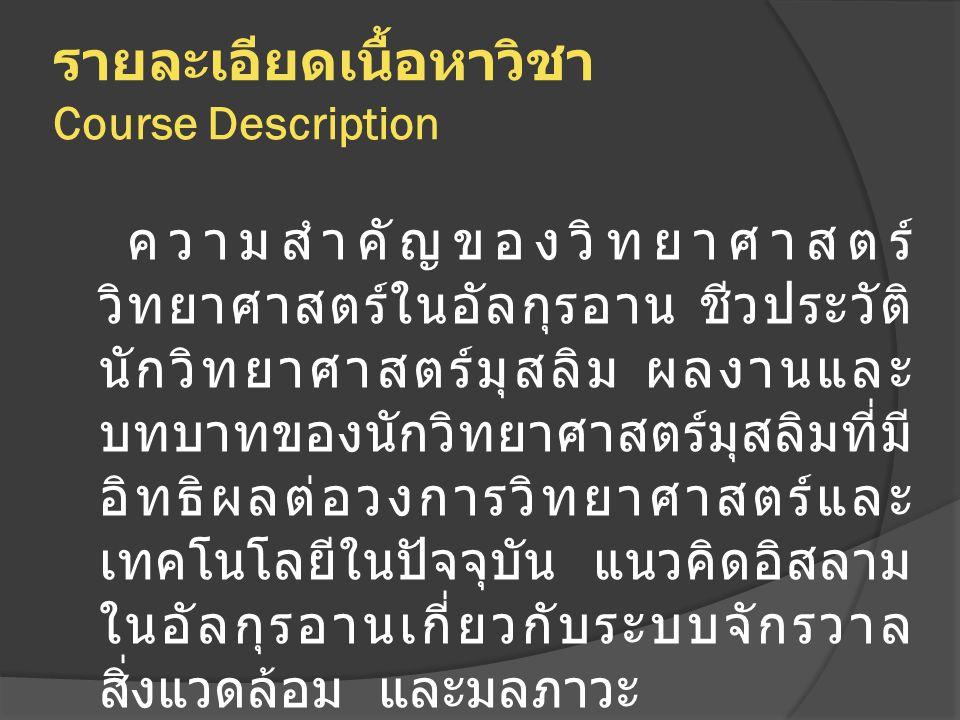 รายละเอียดเนื้อหาวิชา Course Description