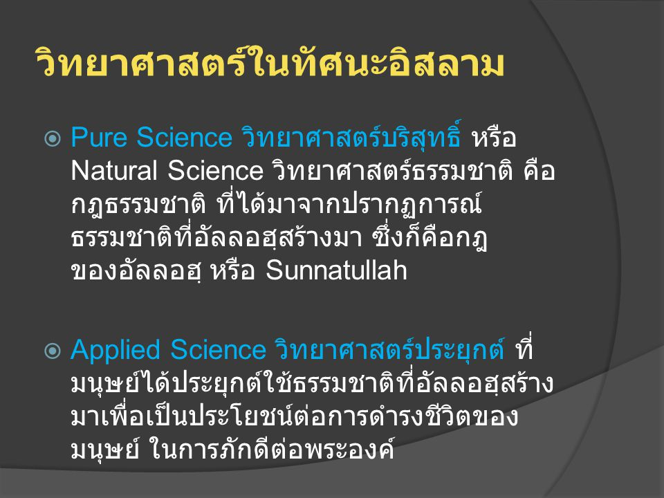 วิทยาศาสตร์ในทัศนะอิสลาม
