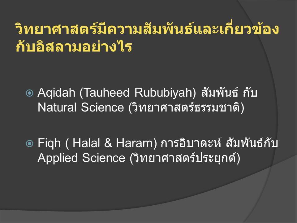 วิทยาศาสตร์มีความสัมพันธ์และเกี่ยวข้องกับอิสลามอย่างไร