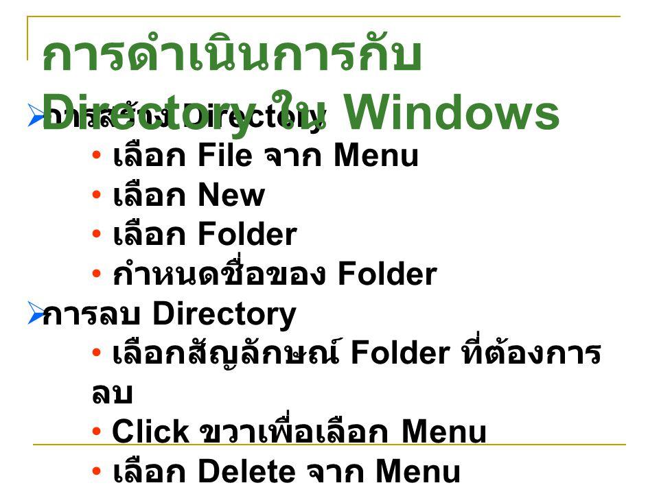 การดำเนินการกับ Directory ใน Windows