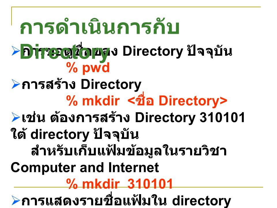 การดำเนินการกับ Directory