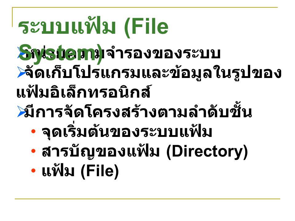 ระบบแฟ้ม (File System)