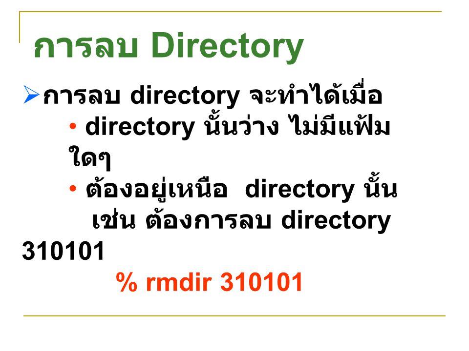 การลบ Directory การลบ directory จะทำได้เมื่อ