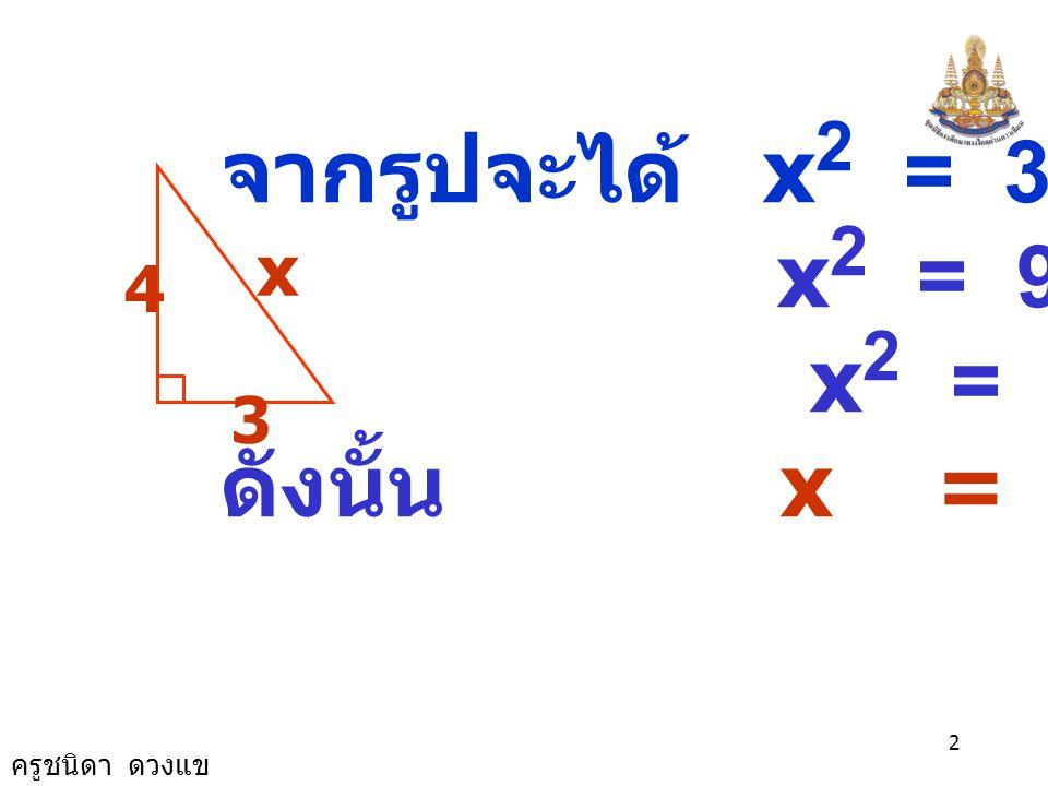 จากรูปจะได้ x2 = 32+ 42 x2 = 9 + 16 x2 = 25 ดังนั้น x = 5 3 4 x