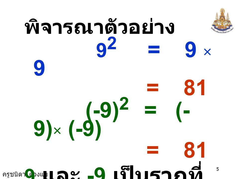 = 81 (-9)2 = (-9)× (-9) พิจารณาตัวอย่าง 92 = 9 × 9
