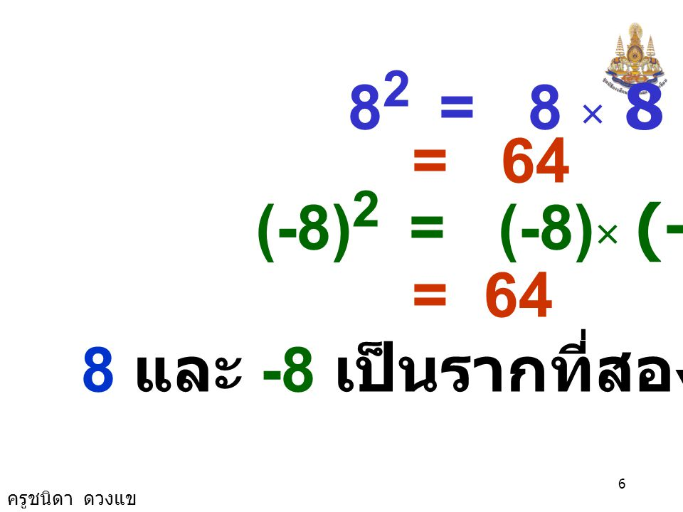 8 และ -8 เป็นรากที่สองของ 64