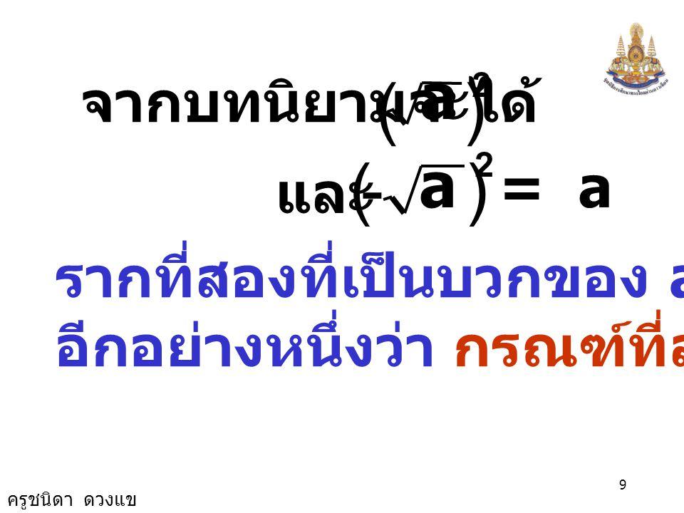 ( ) - ( ) a a จากบทนิยามจะได้ = a = a และ