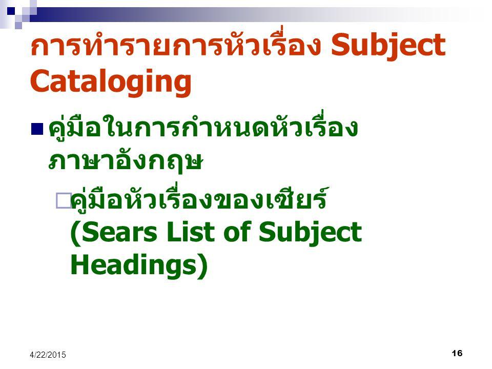 การทำรายการหัวเรื่อง Subject Cataloging
