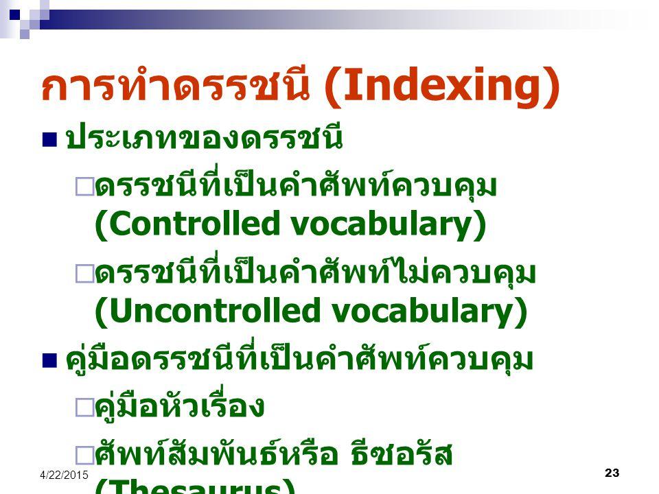 การทำดรรชนี (Indexing)