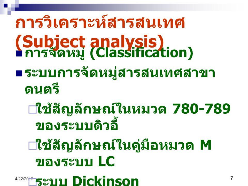 การวิเคราะห์สารสนเทศ (Subject analysis)