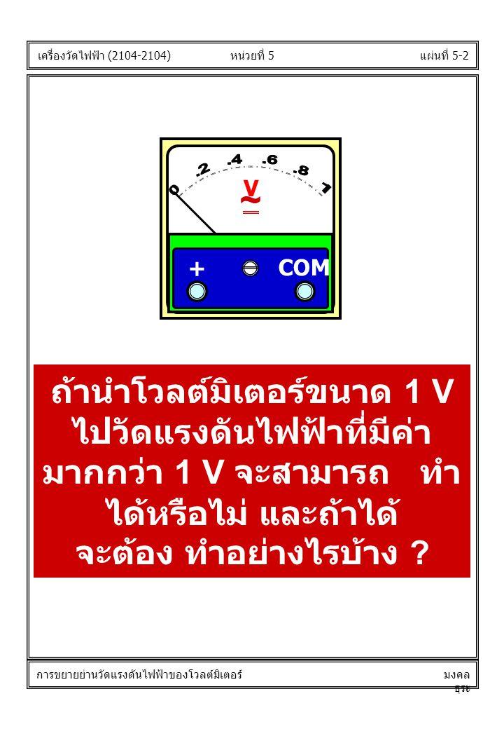 เครื่องวัดไฟฟ้า (2104-2104) หน่วยที่ 5. แผ่นที่ 5-2. 1. .6. .8. .4. .2. V. COM. + ~