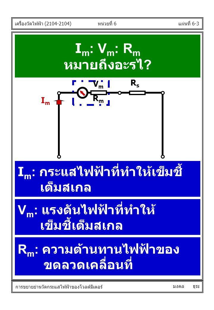 Im: Vm: Rm หมายถึงอะรไ Im: กระแสไฟฟ้าที่ทำให้เข็มชี้ เต็มสเกล