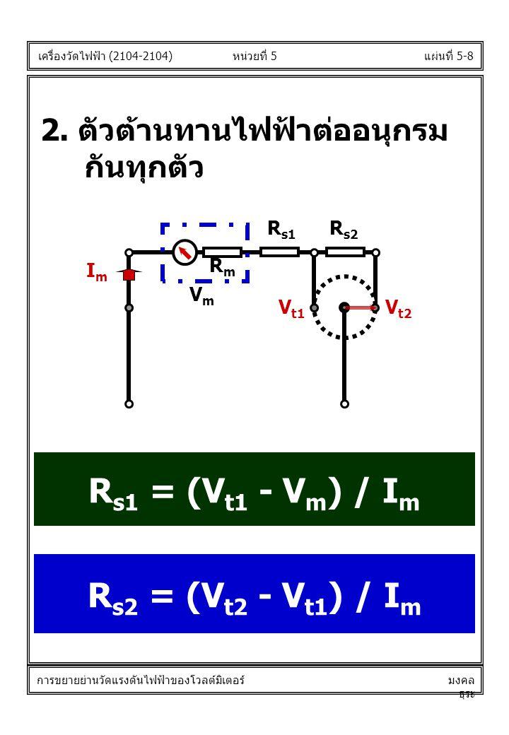 Rs1 = (Vt1 - Vm) / Im Rs2 = (Vt2 - Vt1) / Im