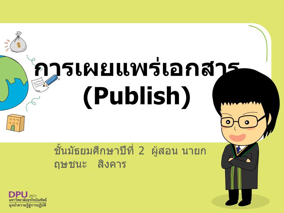 การเผยแพร่เอกสาร (Publish)