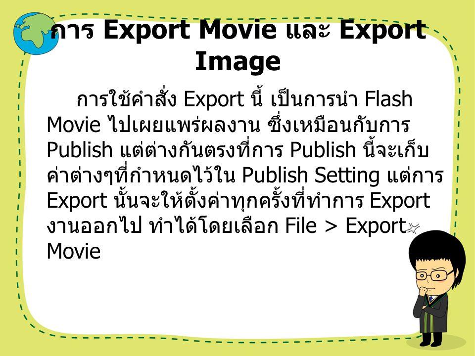 การ Export Movie และ Export Image