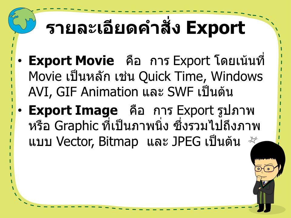รายละเอียดคำสั่ง Export