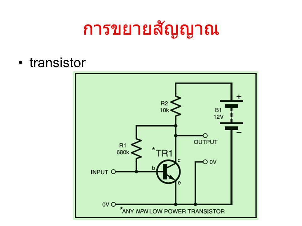 การขยายสัญญาณ transistor