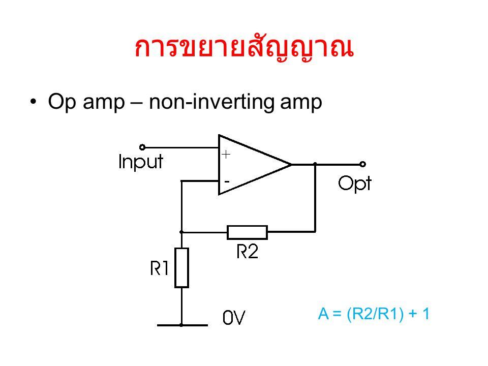 การขยายสัญญาณ Op amp – non-inverting amp A = (R2/R1) + 1