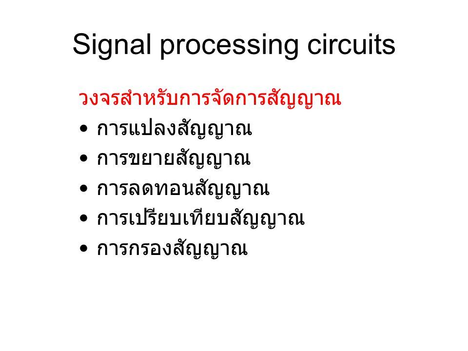 Signal processing circuits