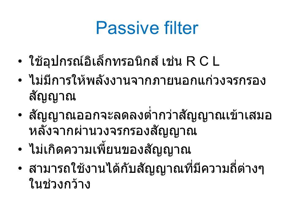 Passive filter ใช้อุปกรณ์อิเล็กทรอนิกส์ เช่น R C L