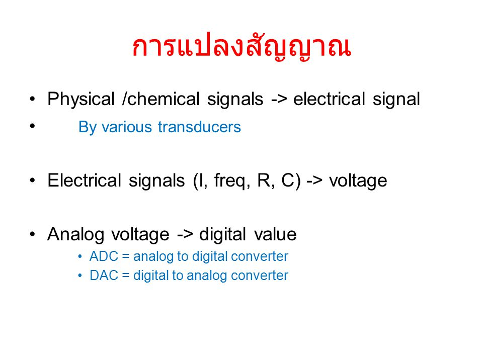 การแปลงสัญญาณ Physical /chemical signals -> electrical signal