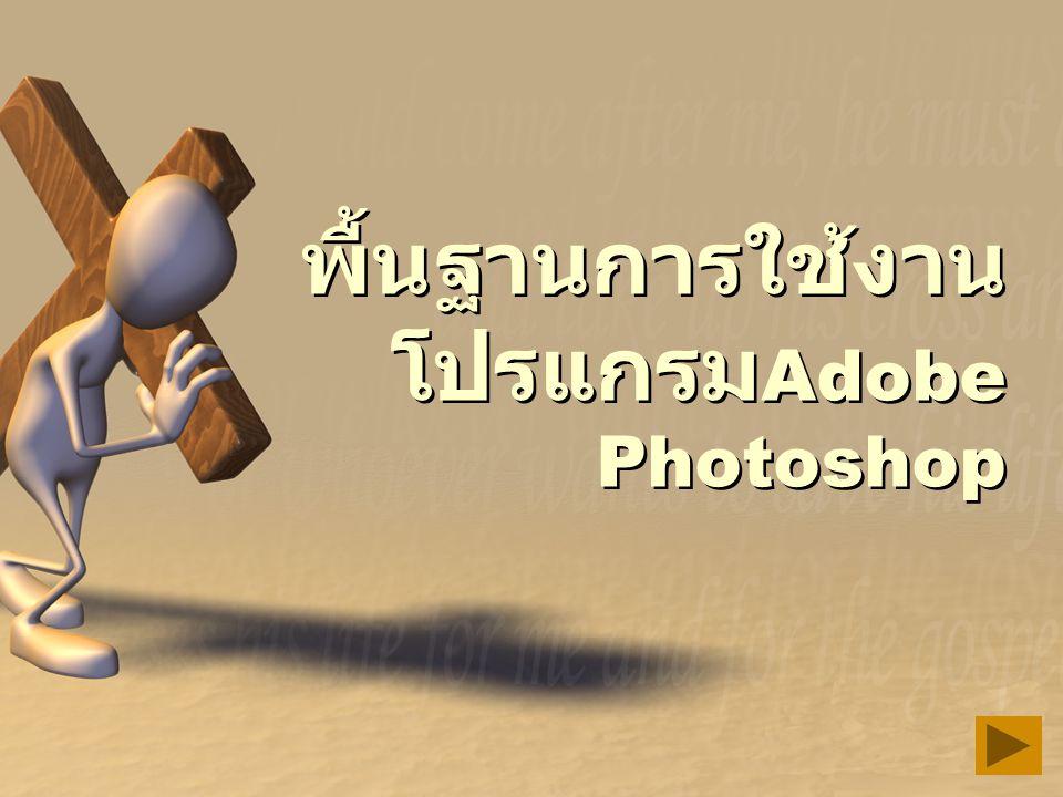 พื้นฐานการใช้งานโปรแกรมAdobe Photoshop