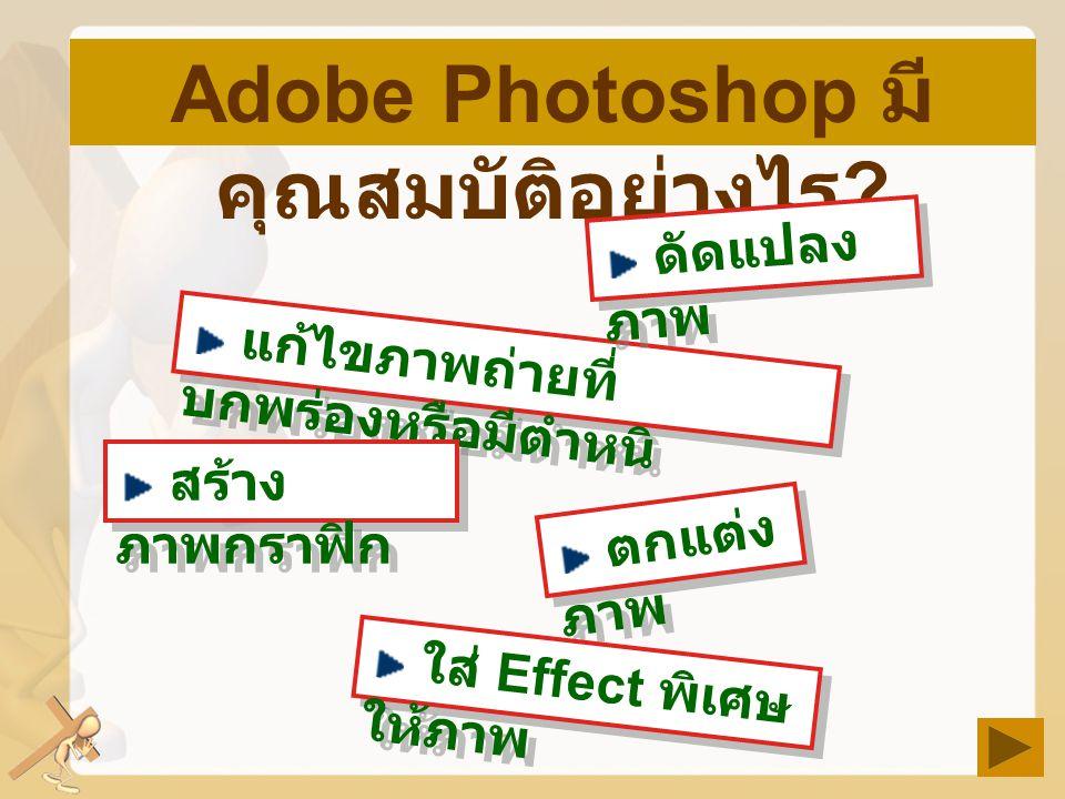 Adobe Photoshop มีคุณสมบัติอย่างไร