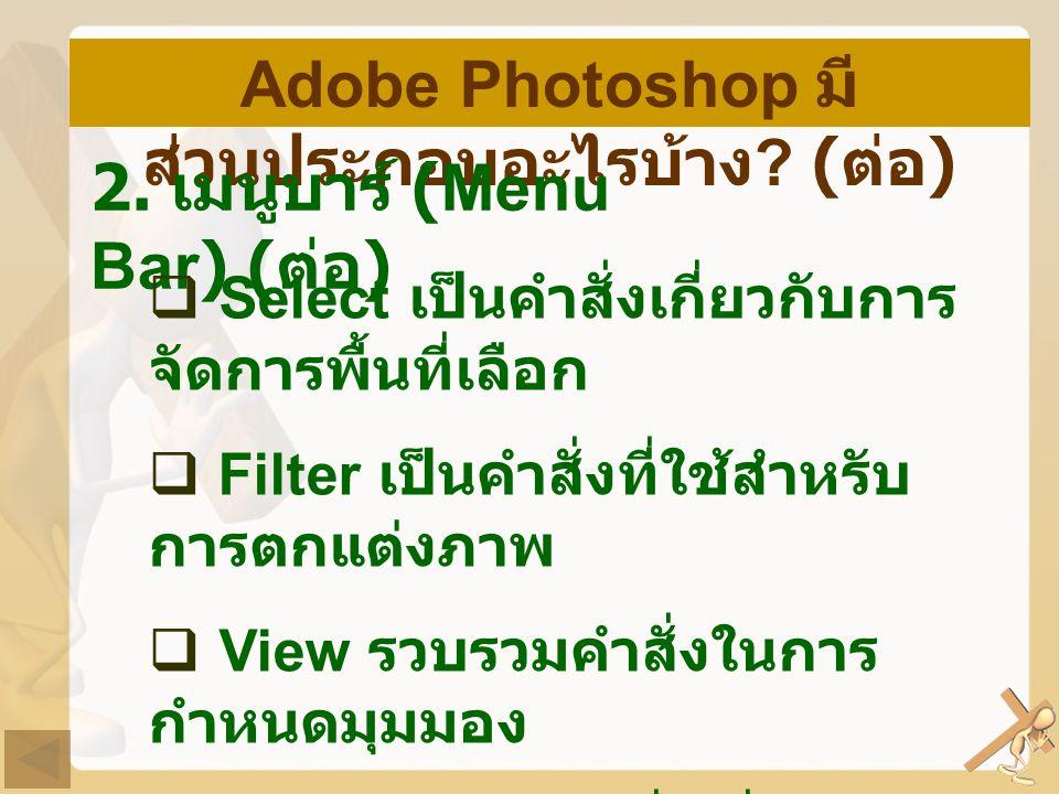 Adobe Photoshop มีส่วนประกอบอะไรบ้าง (ต่อ)