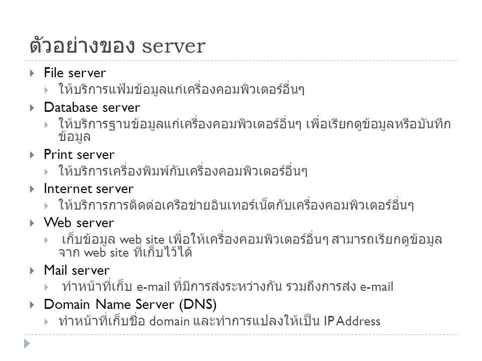 ตัวอย่างของ server File server Database server Print server