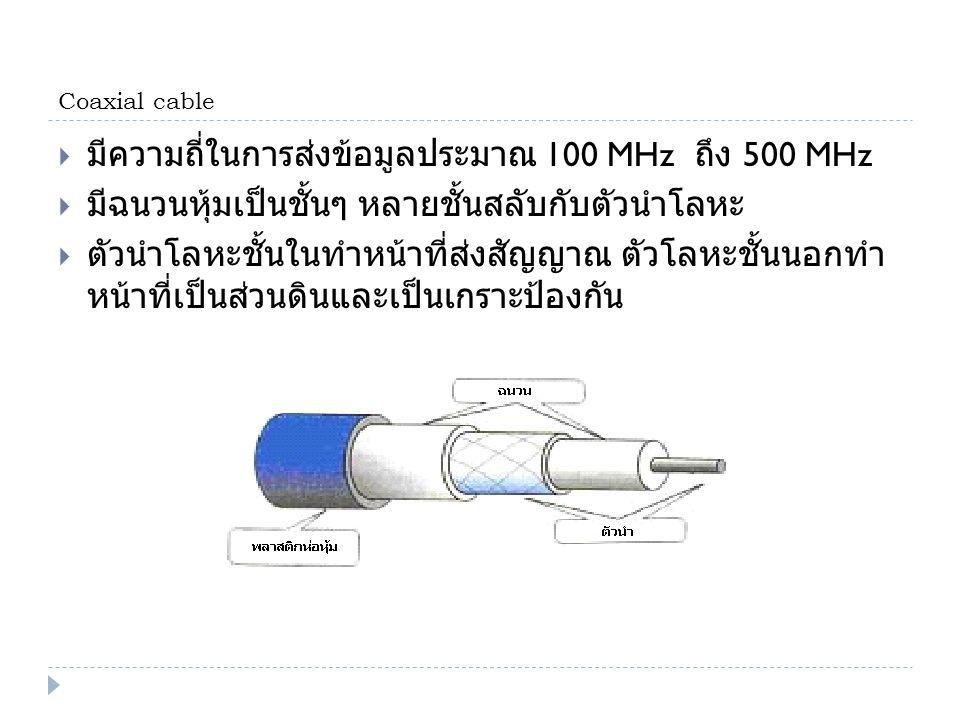 มีความถี่ในการส่งข้อมูลประมาณ 100 MHz ถึง 500 MHz