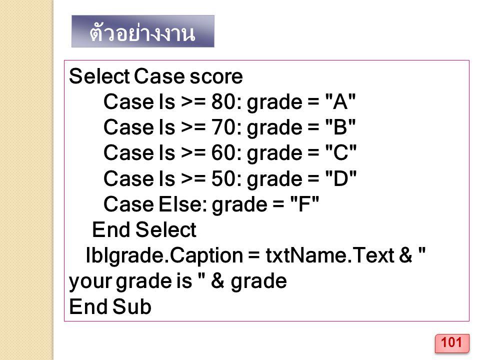 ตัวอย่างงาน Select Case score Case Is >= 80: grade = A