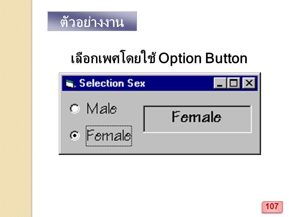 ตัวอย่างงาน เลือกเพศโดยใช้ Option Button