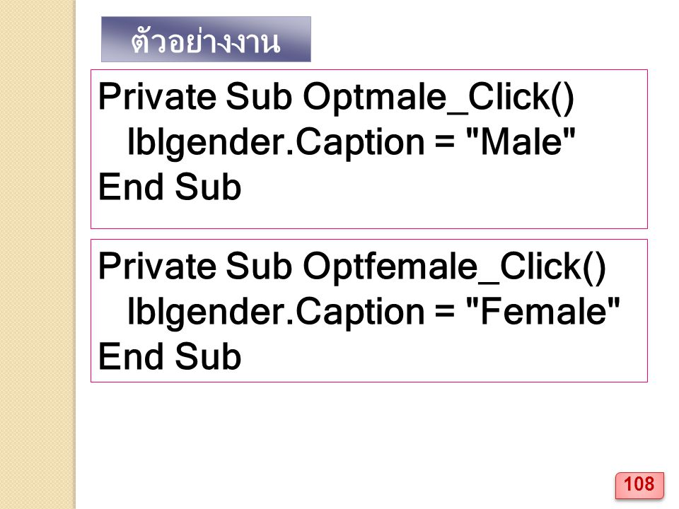 Private Sub Optmale_Click() lblgender.Caption = Male End Sub