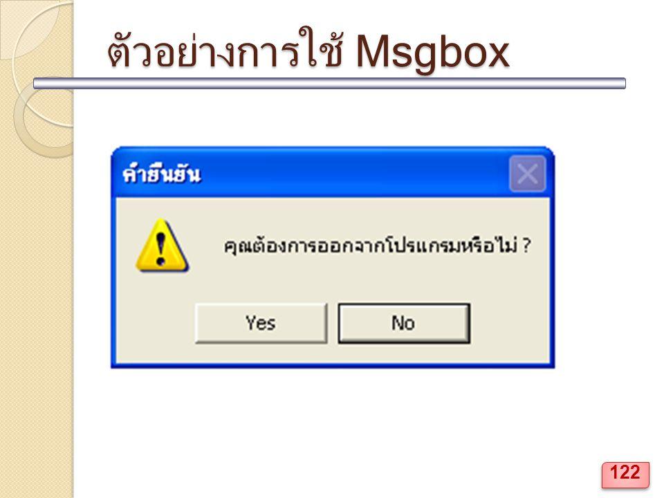 ตัวอย่างการใช้ Msgbox