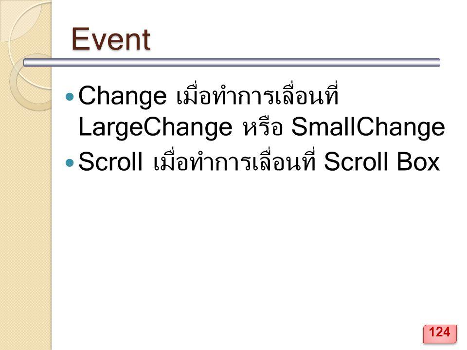 Event Change เมื่อทำการเลื่อนที่ LargeChange หรือ SmallChange