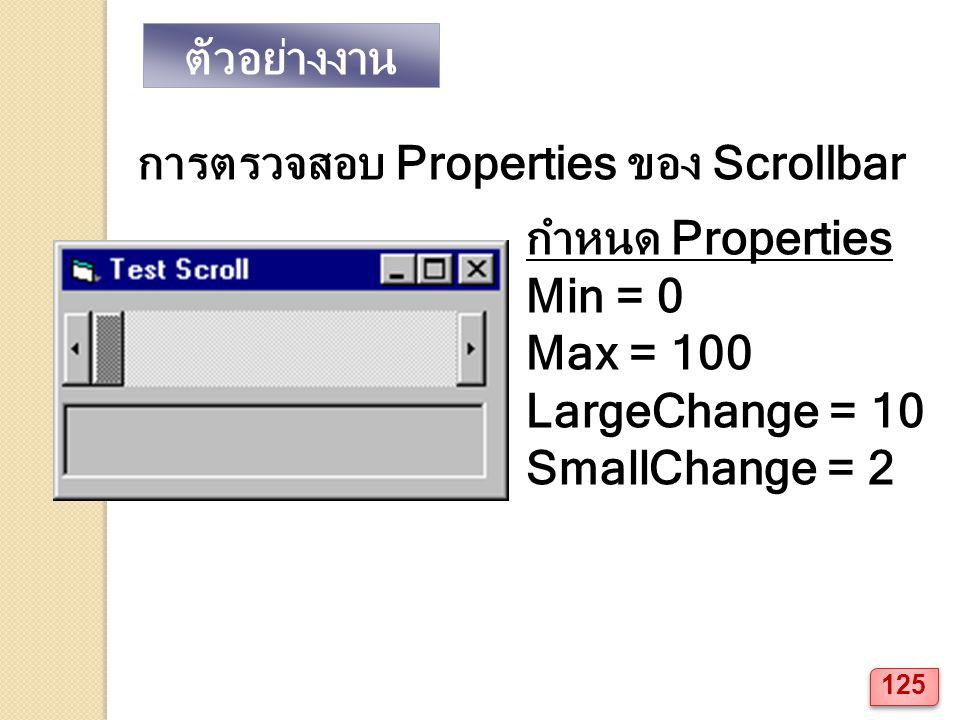 ตัวอย่างงาน การตรวจสอบ Properties ของ Scrollbar. กำหนด Properties. Min = 0. Max = 100. LargeChange = 10.