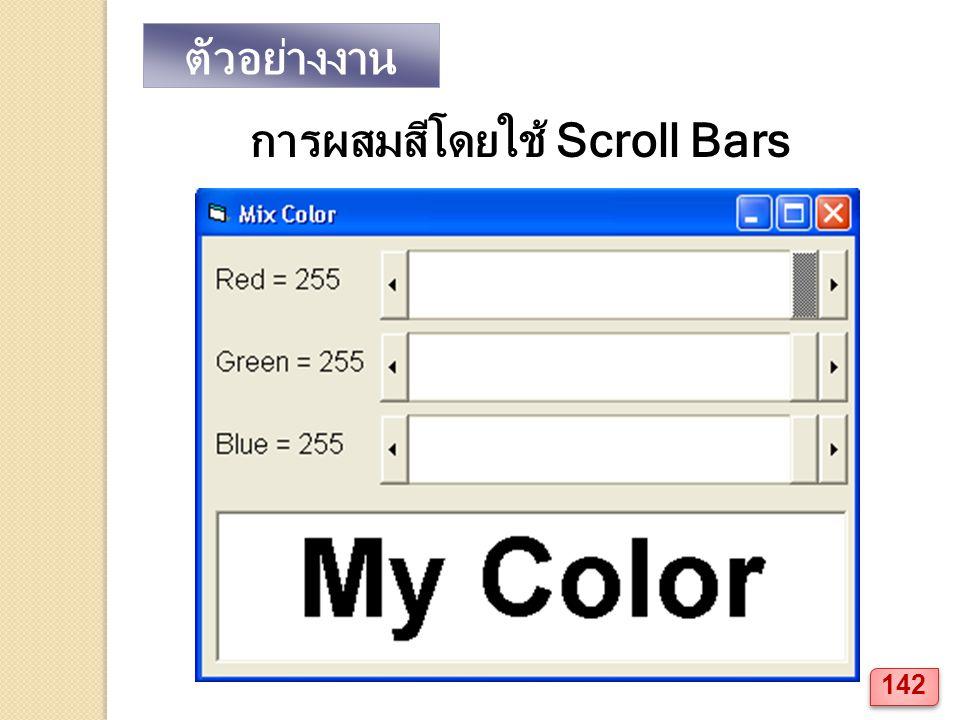 ตัวอย่างงาน การผสมสีโดยใช้ Scroll Bars
