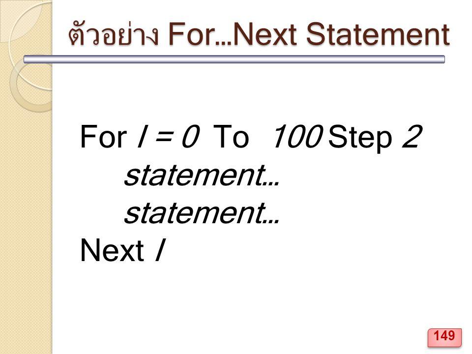 ตัวอย่าง For…Next Statement
