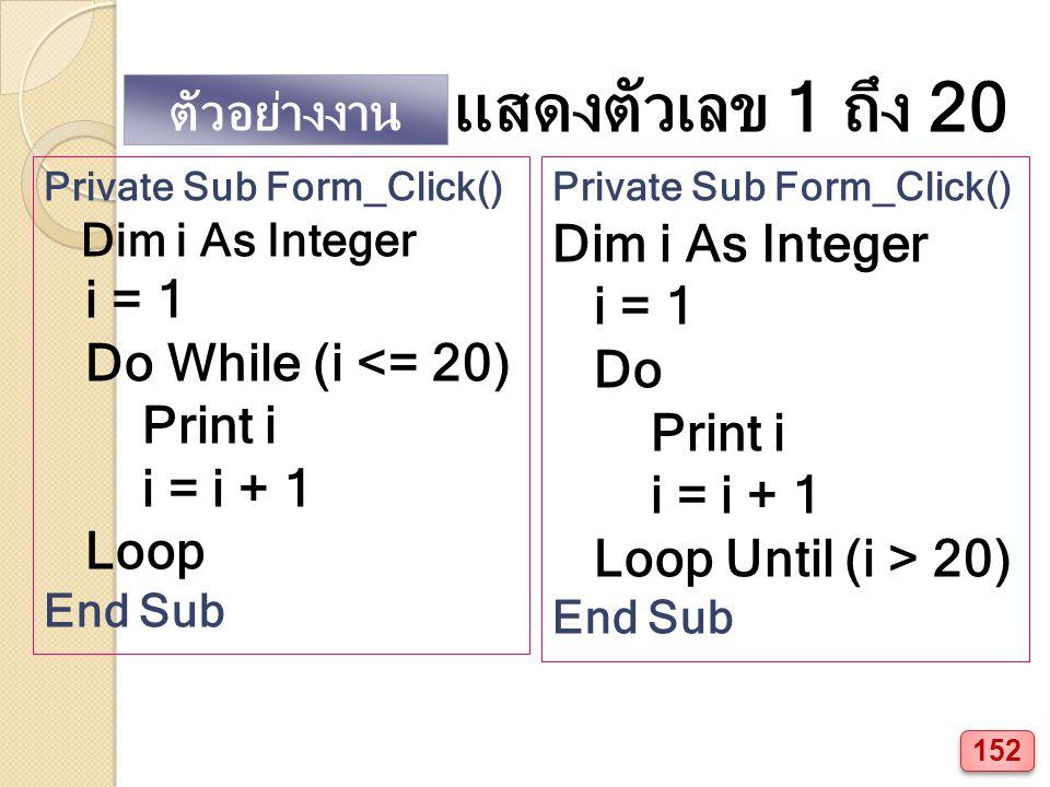 แสดงตัวเลข 1 ถึง 20 ตัวอย่างงาน Dim i As Integer i = 1 i = 1