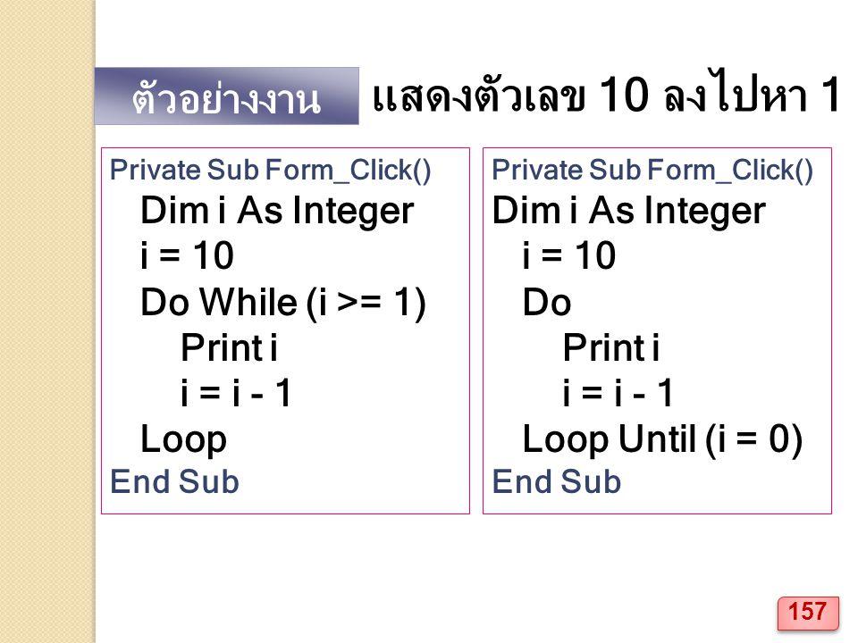 แสดงตัวเลข 10 ลงไปหา 1 ตัวอย่างงาน Dim i As Integer i = 10