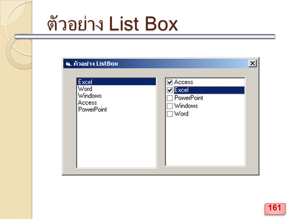 ตัวอย่าง List Box