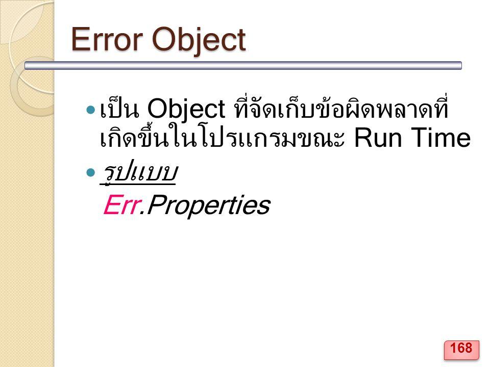 Error Object เป็น Object ที่จัดเก็บข้อผิดพลาดที่ เกิดขึ้นในโปรแกรมขณะ Run Time.