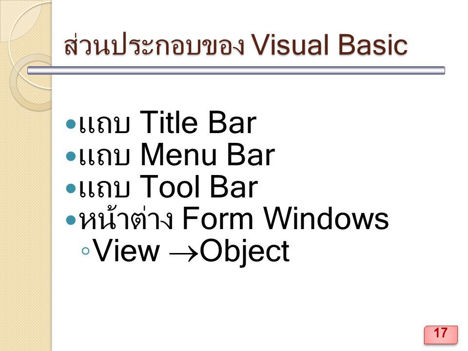 ส่วนประกอบของ Visual Basic