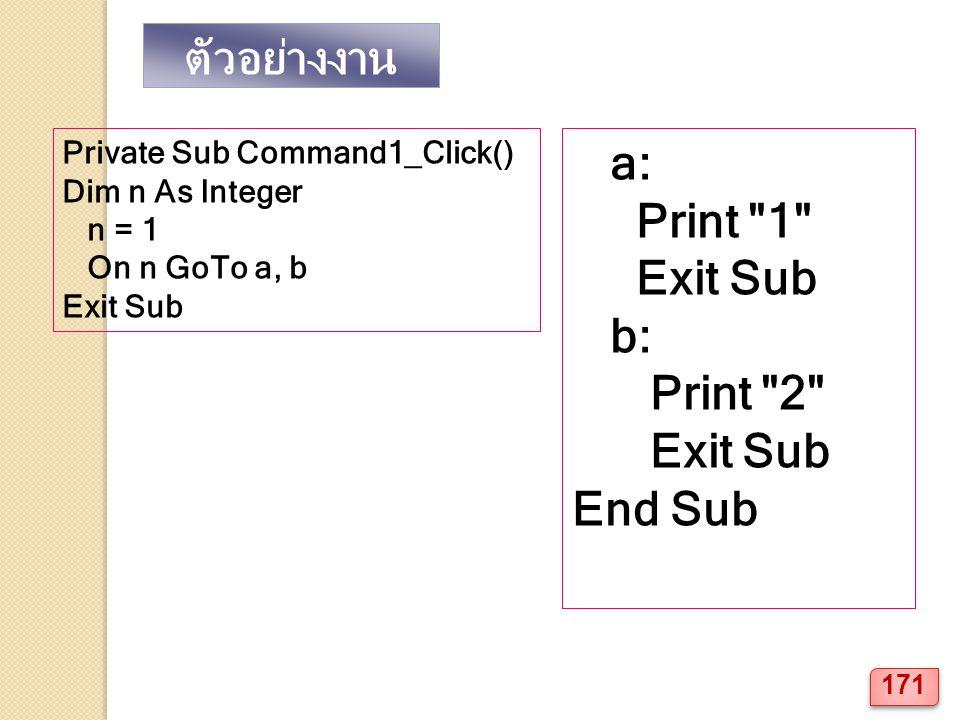 ตัวอย่างงาน a: Print 1 b: Print 2 End Sub