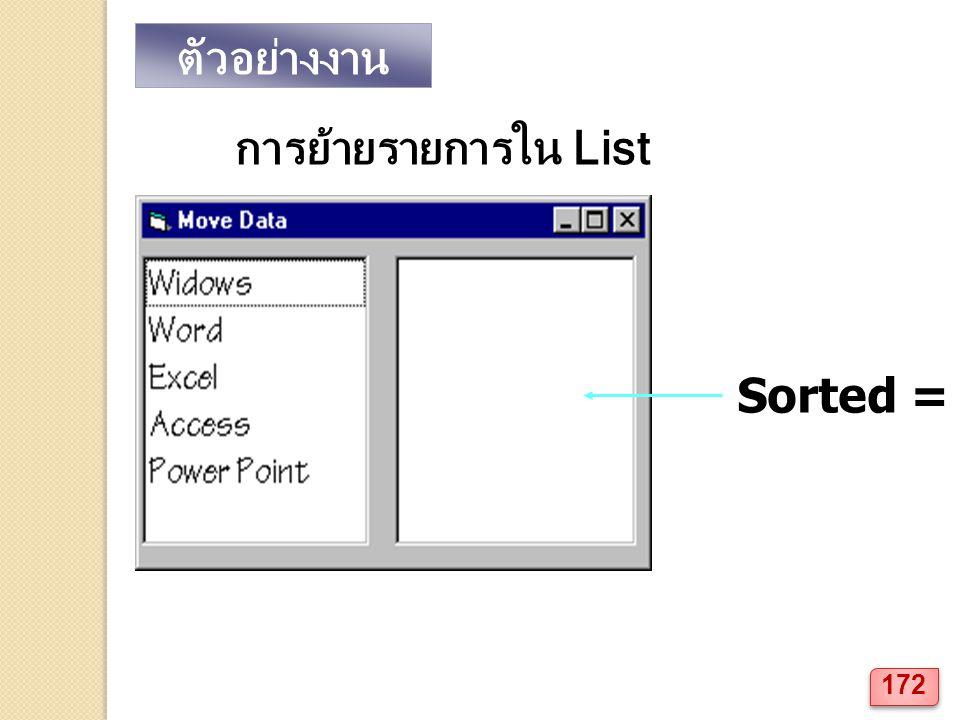 ตัวอย่างงาน การย้ายรายการใน List Sorted = True