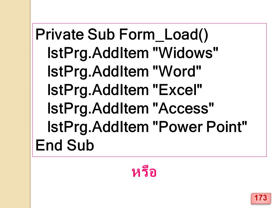 Private Sub Form_Load()