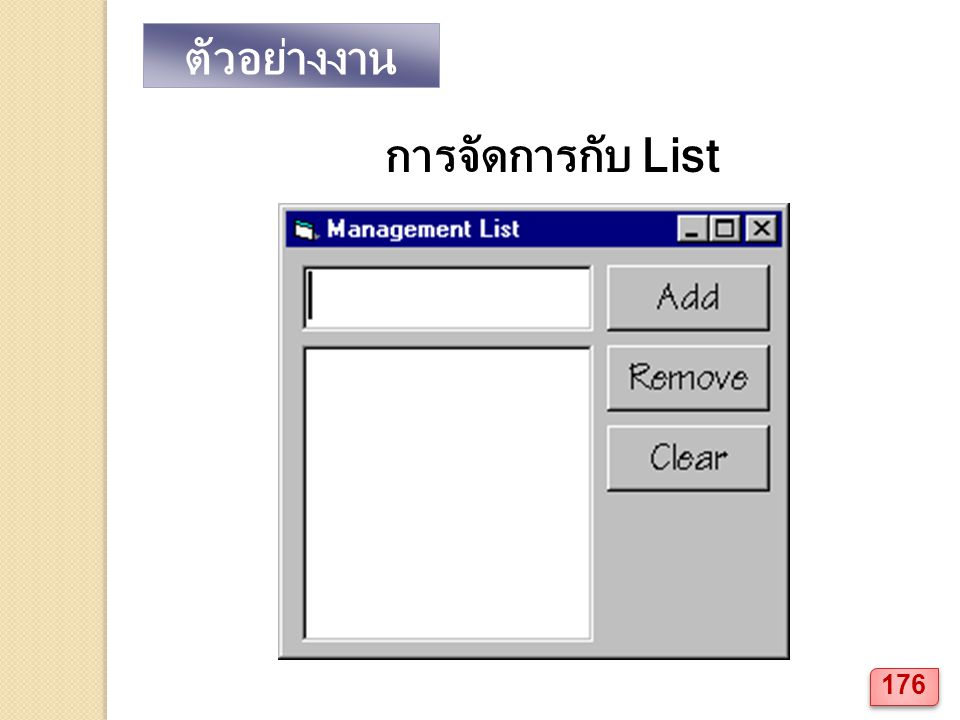 ตัวอย่างงาน การจัดการกับ List